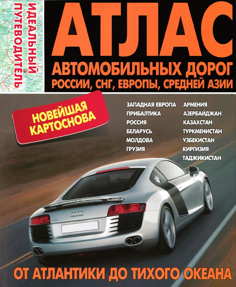 Атлас автомобильных дорог России, СНГ, Европы, Средней Азии атлас автомобильных дорог россия сопредельные государства западная европа азия