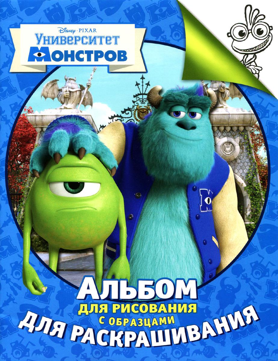 Disney / Pixar. Университет монстров. Альбом для рисования  образцами  раскрашивания