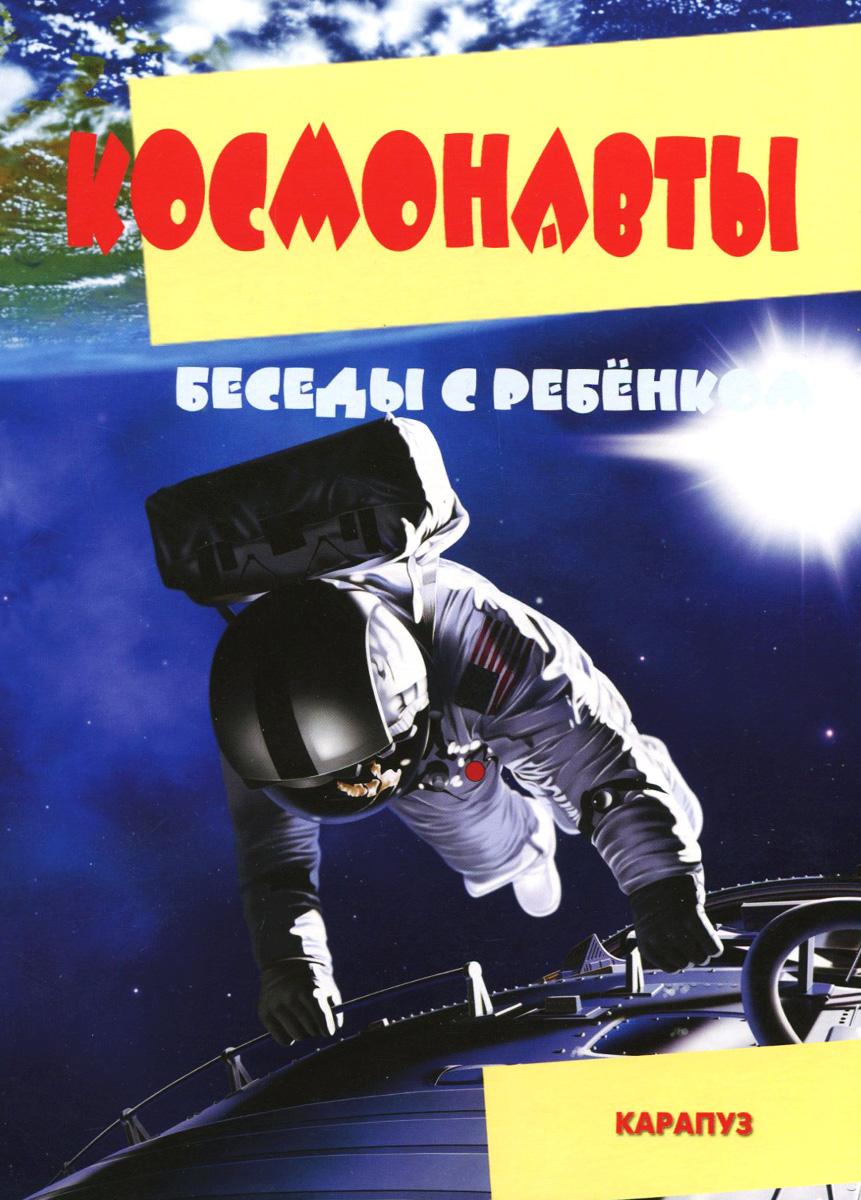 Космонавты. Беседы с ребенком (комплект из 12 карточек)