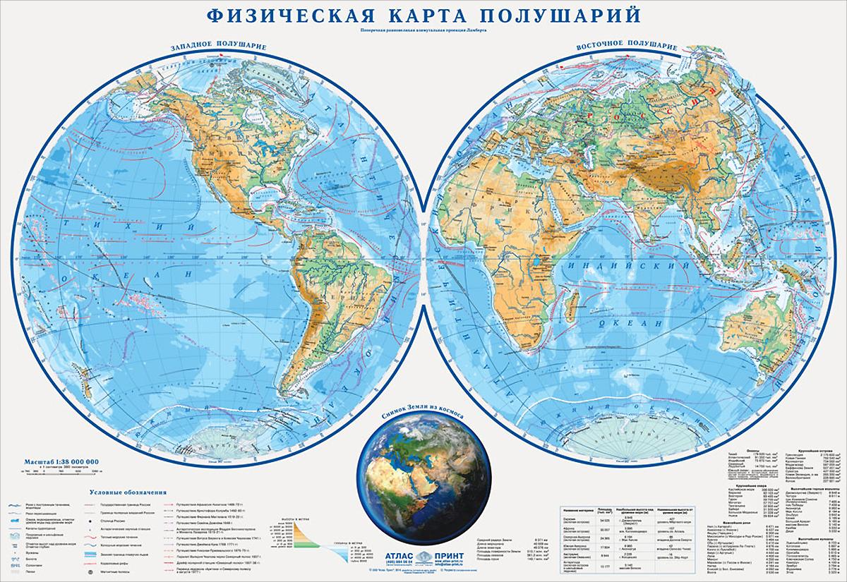 Физическая карта полушарий. Настенная карта кострома настенная карта