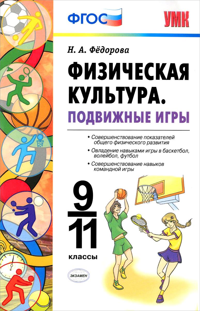 Н. А. Фёдорова Физическая культура. Подвижные игры. 9-11 классы