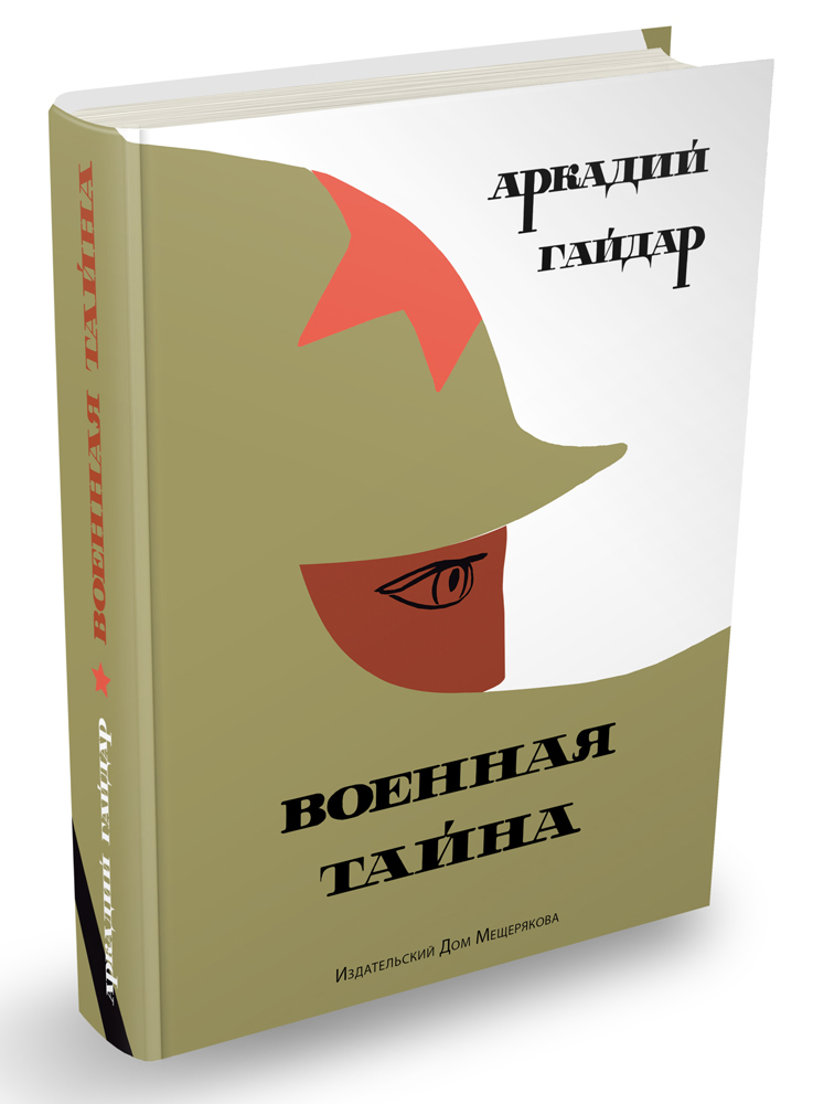 Аркадий Гайдар Военная тайна прокопенко и пришельцы государственной важности военная тайна