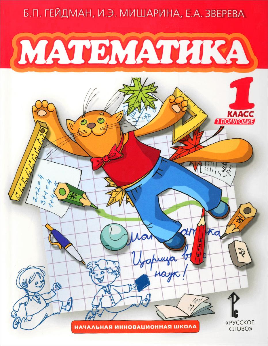 Б. П. Гейдман, И. Э. Мишарина, Е. А. Зверева Математика. 1 класс. 1 полугодие. Учебник б п гейдман и э мишарина е а зверева математика 2 класс рабочая тетрадь 3