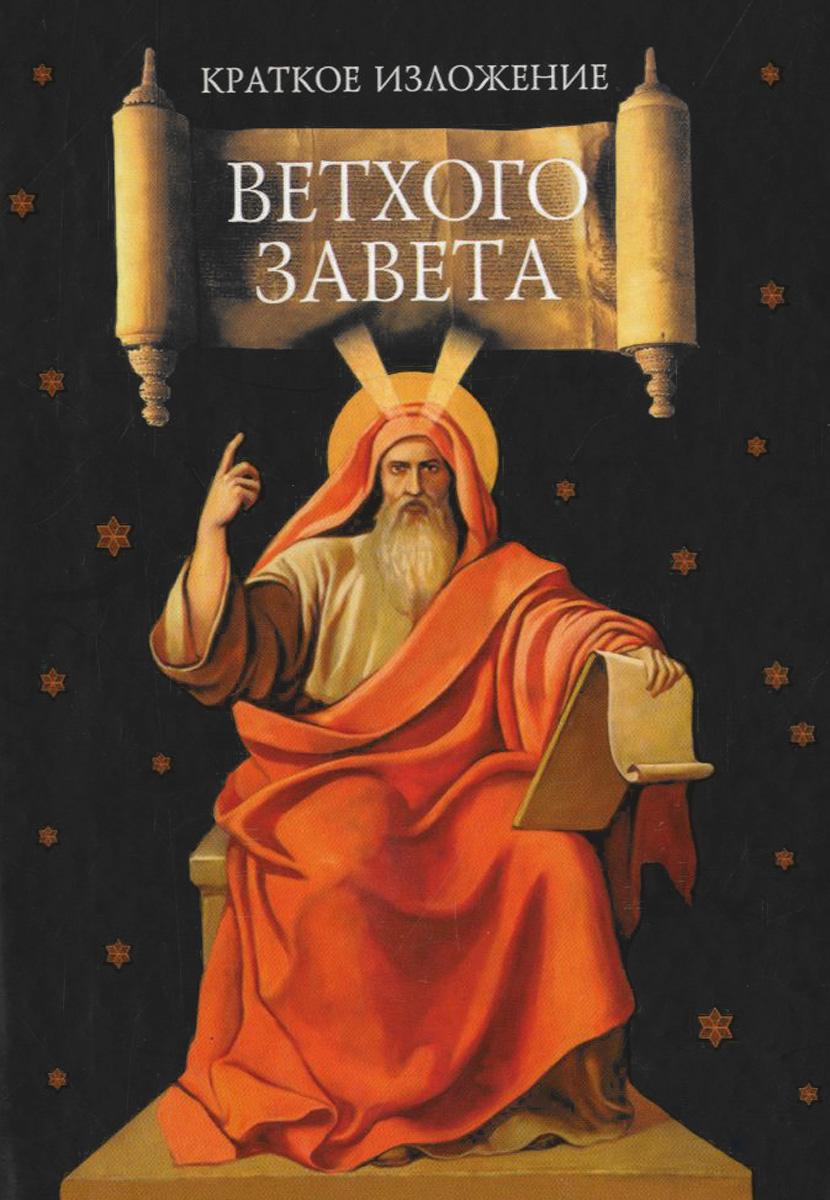Краткое изложение Ветхого Завета. Ветхозаветные сотницы книги эксмо сыны анархии братва