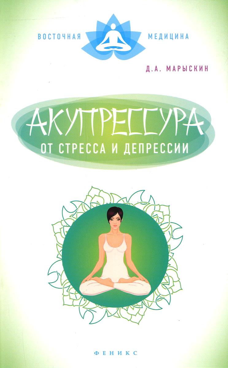 Zakazat.ru Акупрессура от стресса и депрессии. Д. А. Марыскин