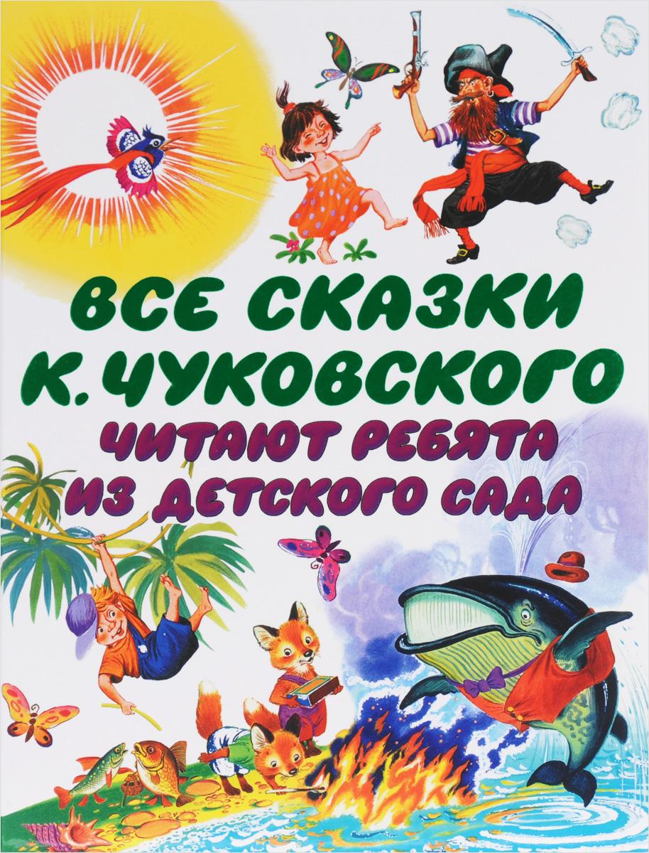 Чуковский Корней Иванович Все сказки К. Чуковского. Читают ребята из детского сада