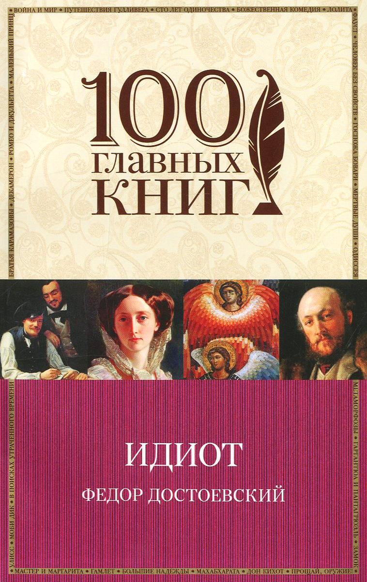 Zakazat.ru: Идиот. Федор Достоевский
