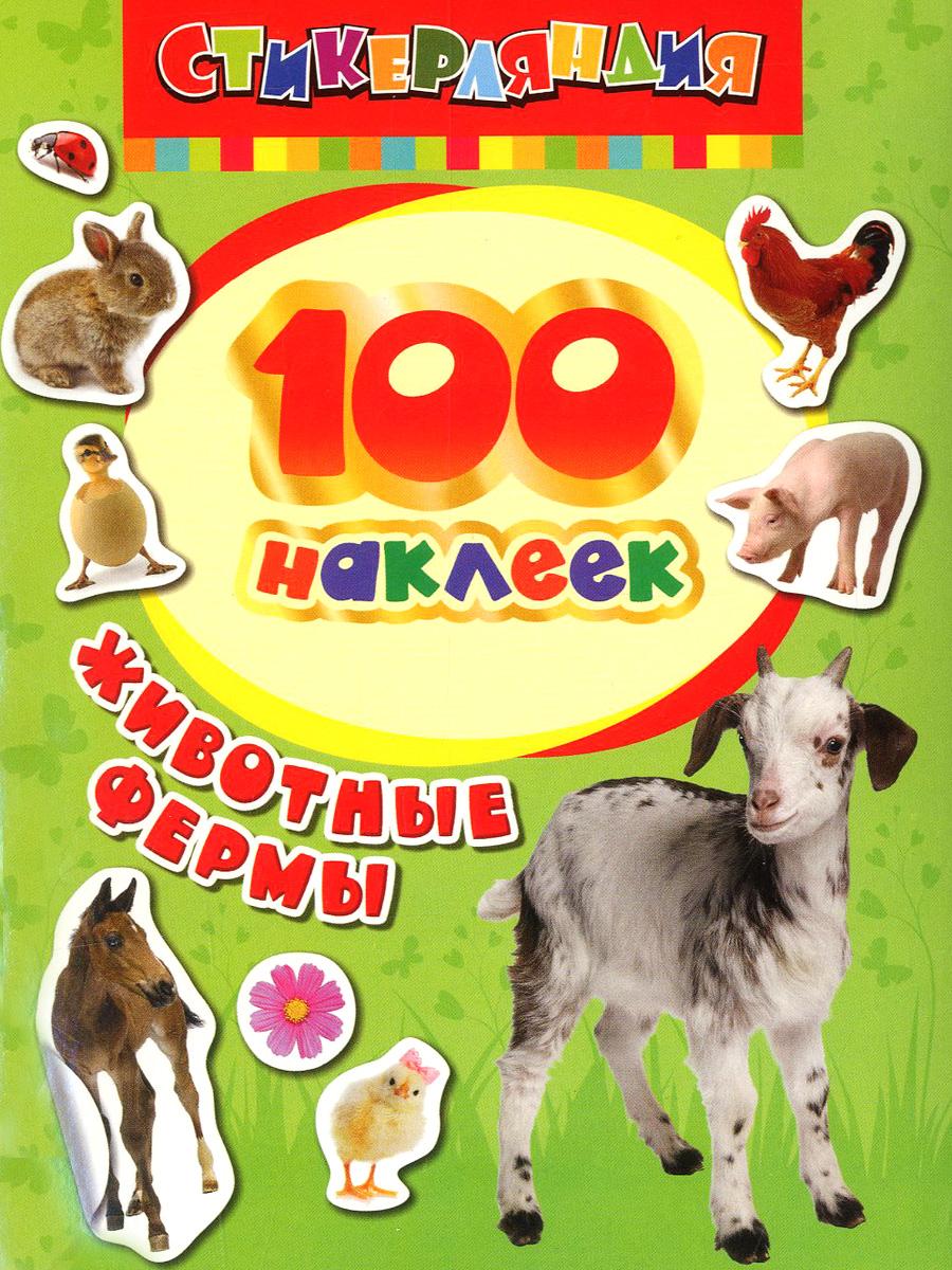 Животные фермы. 100 наклеек загадочные животные открытки антистресс