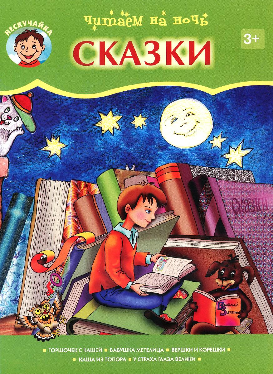 Читаем на ночь сказки