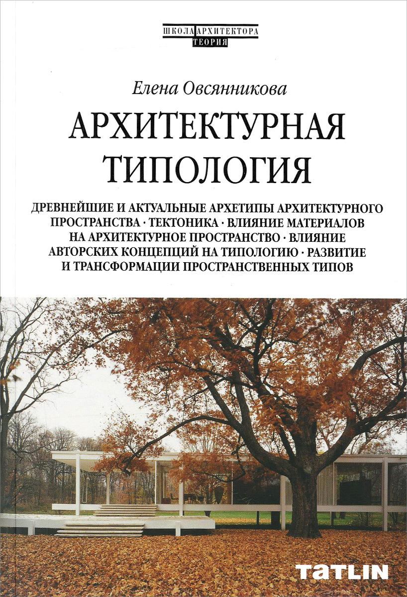 Архитектурная типология