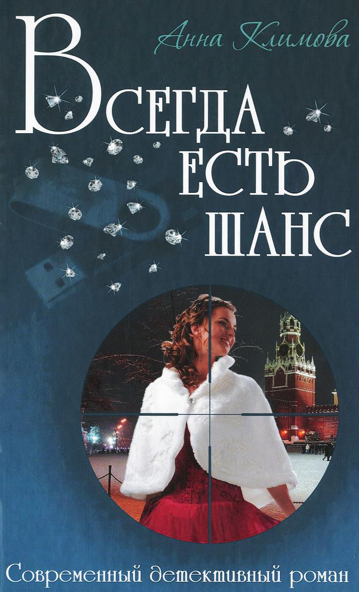 Анна Климова Всегда есть шанс книги издательство аст все совпадения случайны