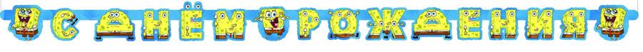 Веселая затея Гирлянда-буквы Губка Боб веселая затея хлопушка губка боб