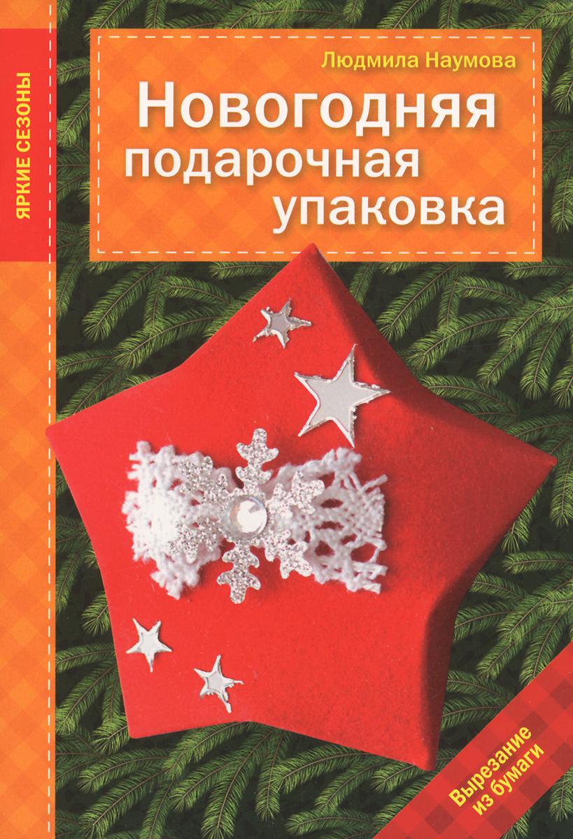 Людмила Наумова Новогодняя подарочная упаковка фильтр озона в ксероксе