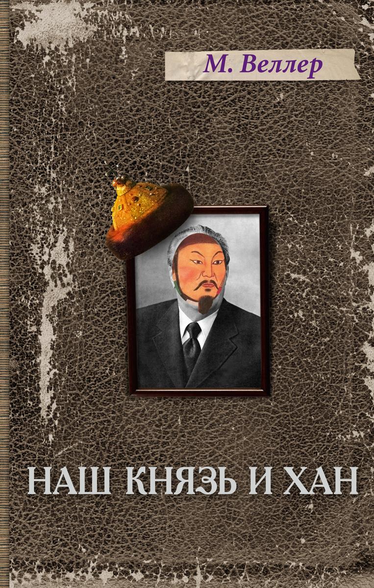 М. Веллер Наш князь и хан