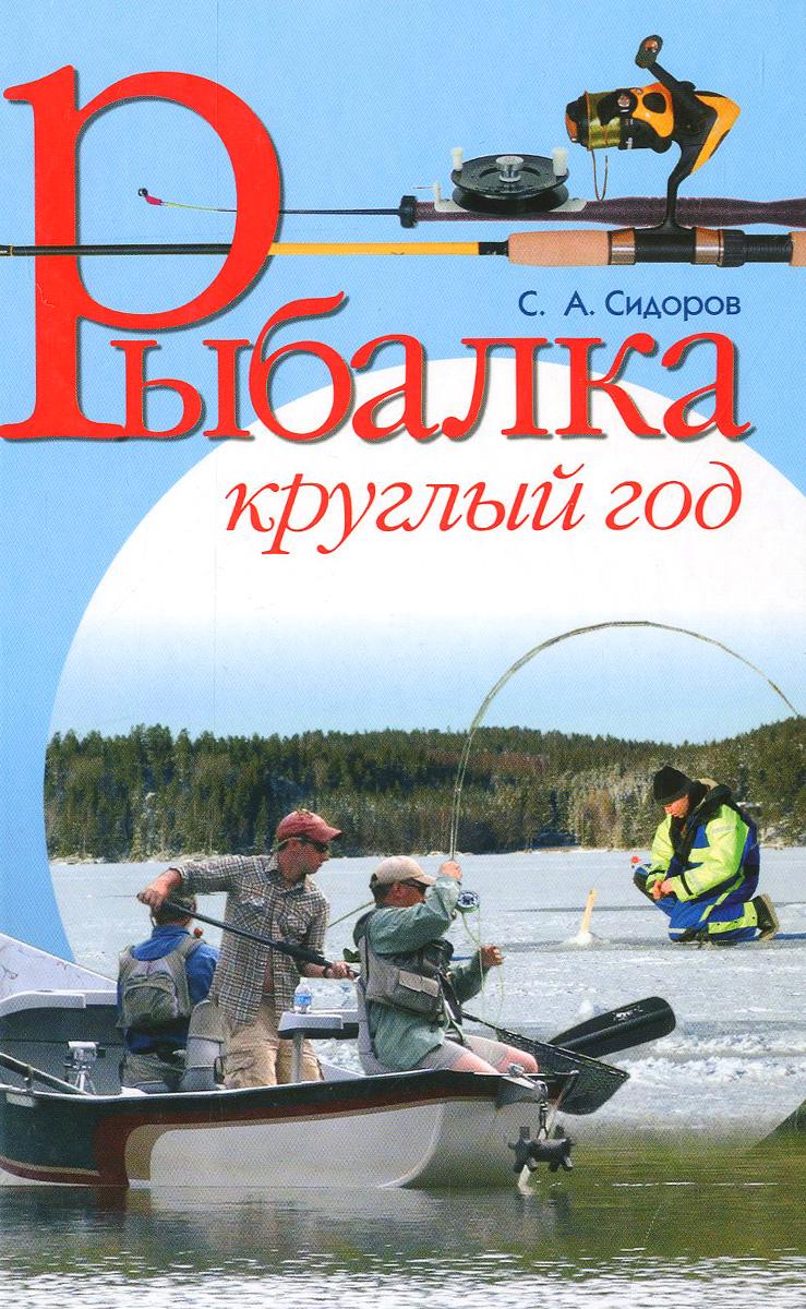 С. А. Сидоров. Рыбалка круглый год