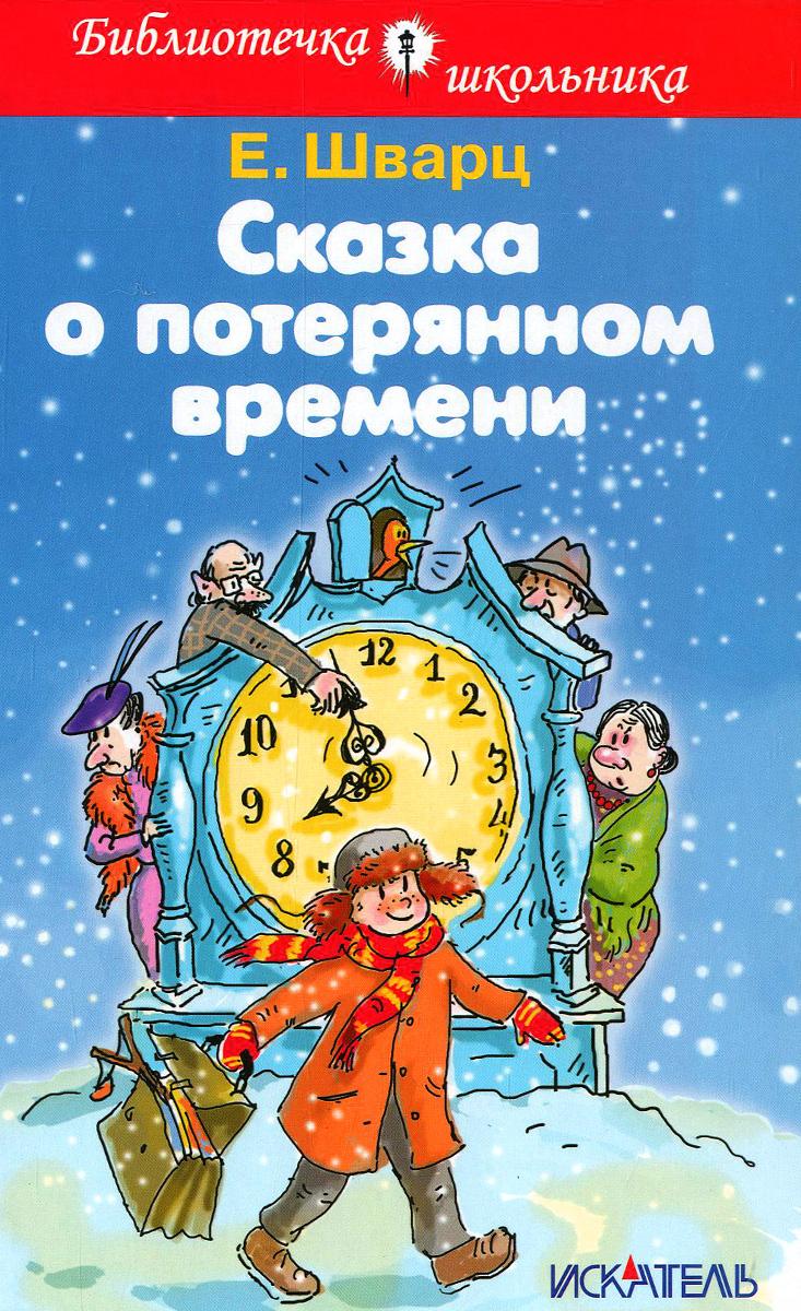 Купить Сказка о потерянном времени,