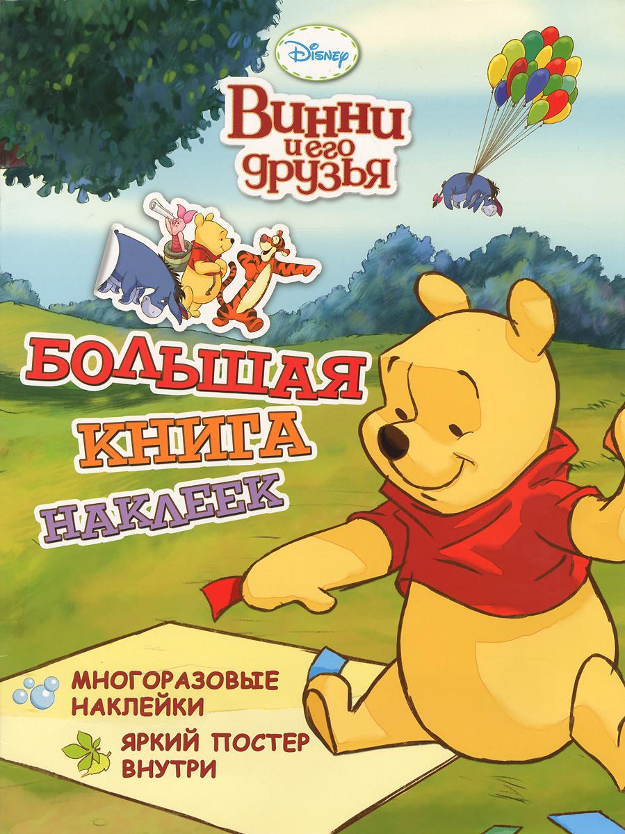 Disney. Винни и его друзья. Большая книга наклеек disney гирлянда детская вымпел мне 1 годик медвежонок винни и друзья