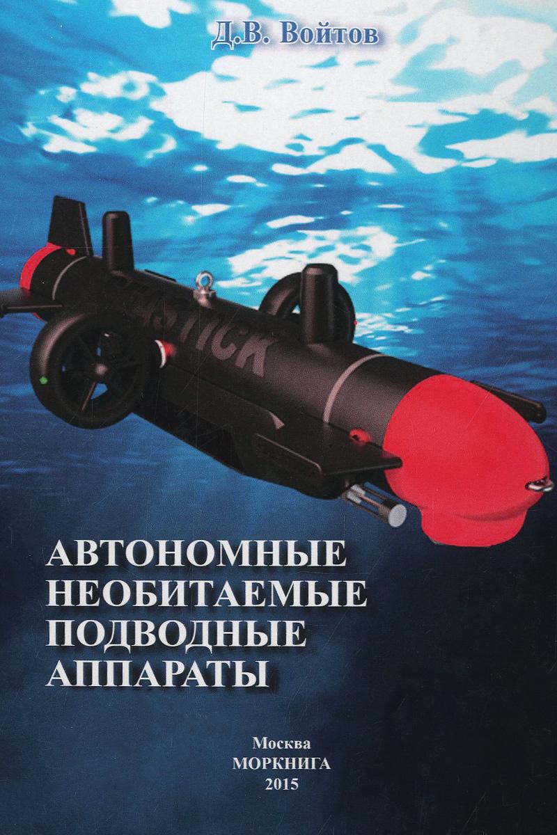 Д. В. Войтов Автономные необитаемые подводные аппараты