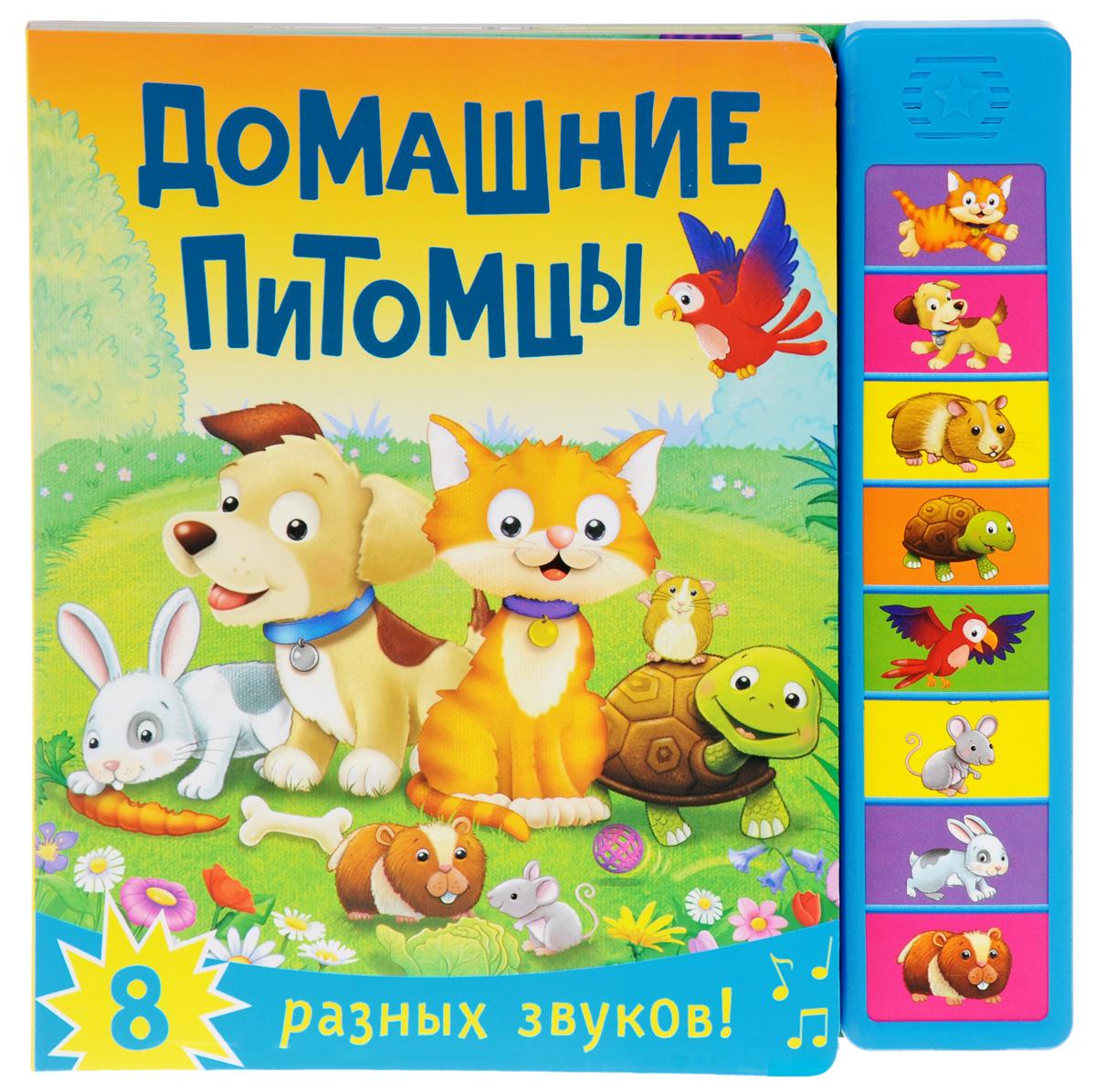 М. Романова Домашние питомцы. Книжка игрушка