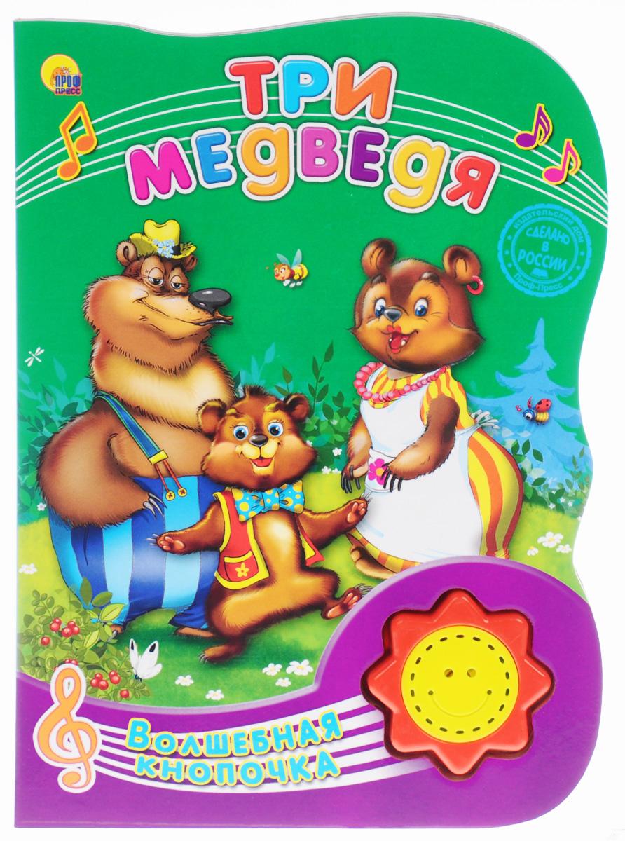 Три медведя. Книжка-игрушка песенки для малышей книжка игрушка