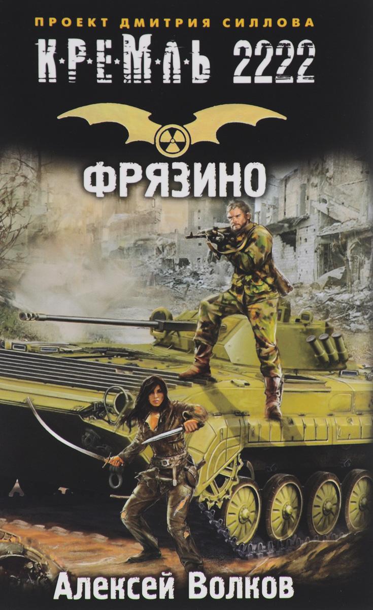 Алексей Волков Кремль 2222.