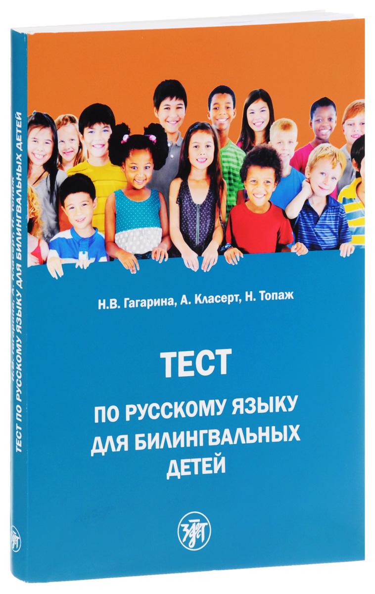 Тест по русскому языку для билингвальных детей. Н. В. Гагарина, А. Класерт, Н. Топаж