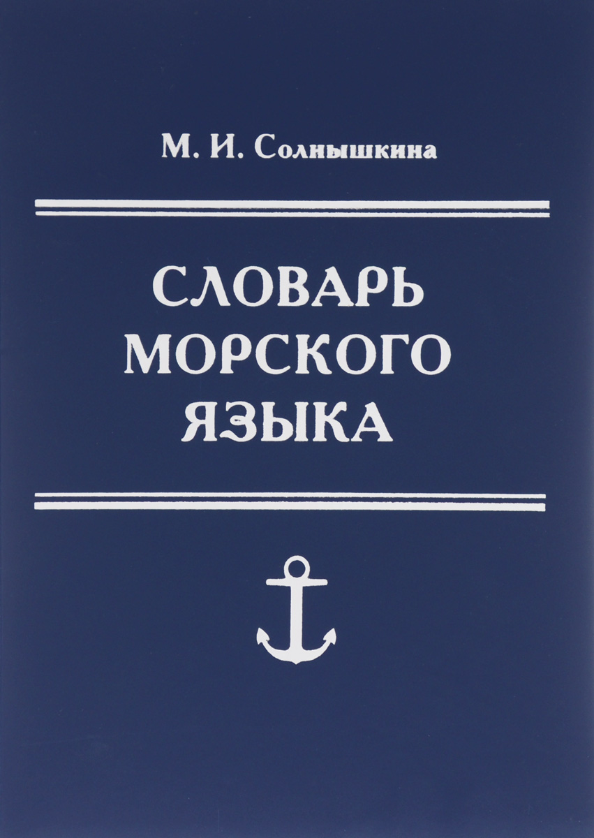Zakazat.ru Словарь морского языка. М. И. Солнышкина