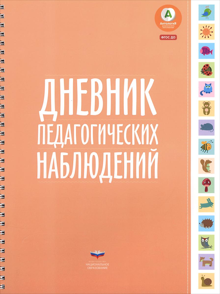 Е. Ю. Мишняева Дневник педагогических наблюдений дневник наблюдений 4 кл