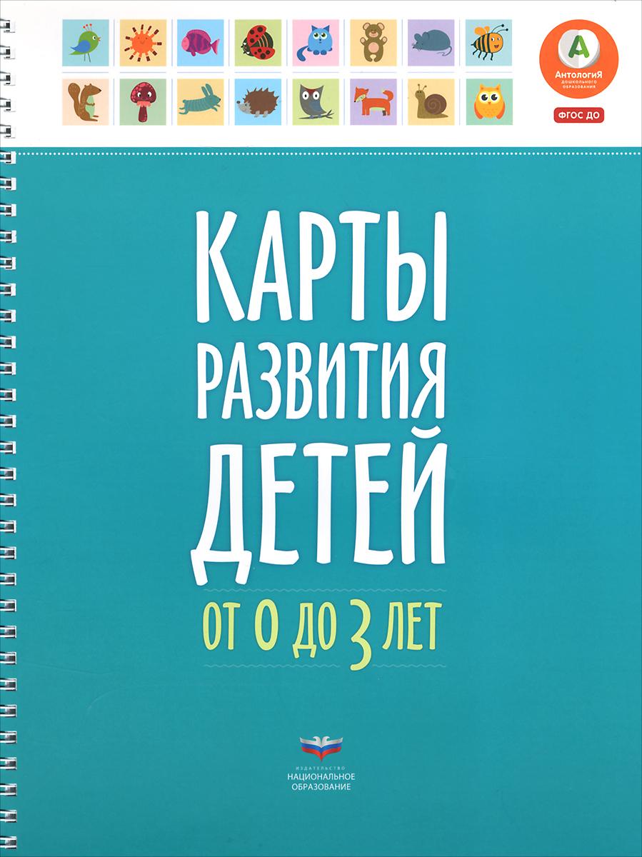 Е. Ю. Мишняева Карты развития детей от 0 до 3 лет е ю мишняева карты развития детей от 0 до 3 лет isbn 978 5 4454 0763 8