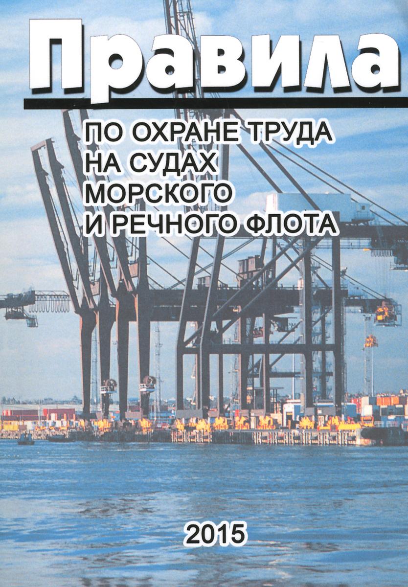 Правила по охране труда на судах морского и речного флота