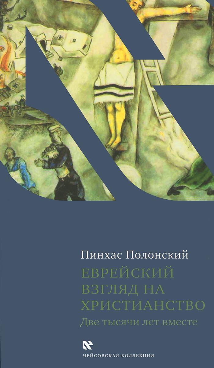 Еврейский взгляд на христианство. Две тысячи лет вместе. Пинхас Полонский