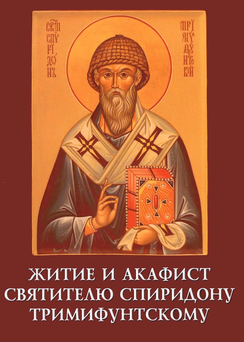 Житие и акафист святителю Спиридону Тримифунтскому акафист святителю христову николаю