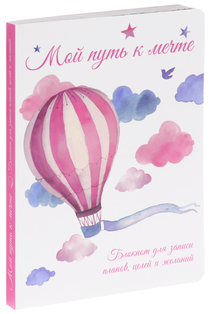 Юлия Козловская Мой путь к мечте. Блокнот для записи планов, целей и желаний
