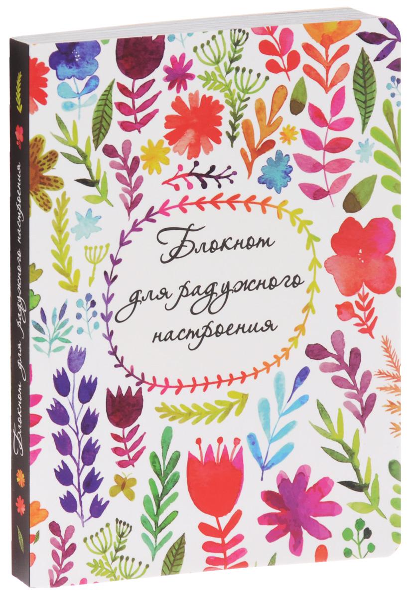 Юлия Козловская Блокнот для радужного настроения