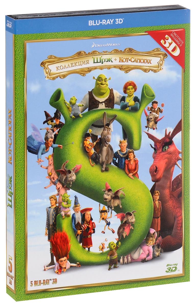 Коллекция: Шрэк / Шрэк 2 / Шрэк Третий / Шрэк навсегда / Кот в сапогах 3D (5 Blu-ray)