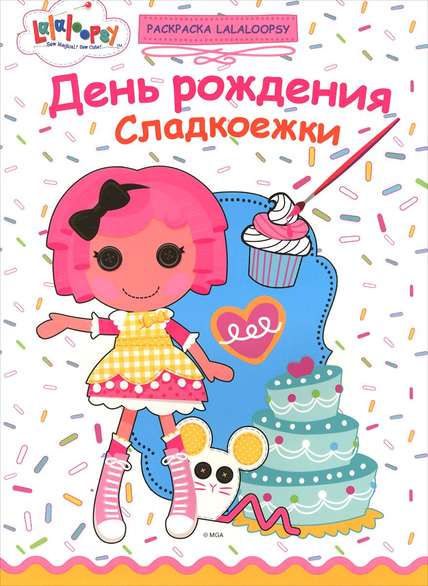 Купить День рождения Сладкоежки. Раскраска Lalaloopsy