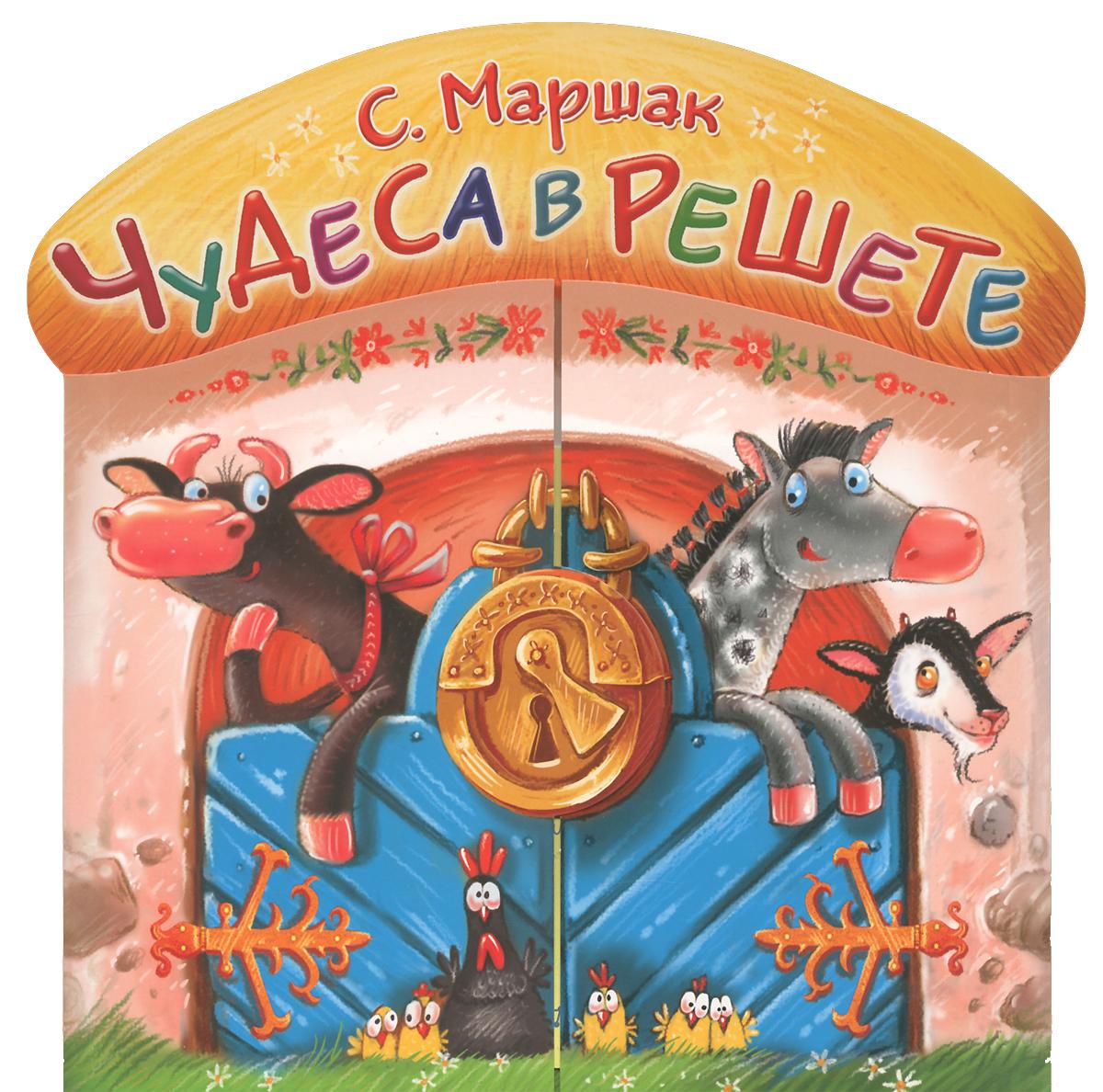 Zakazat.ru: Чудеса в решете. С. Маршак
