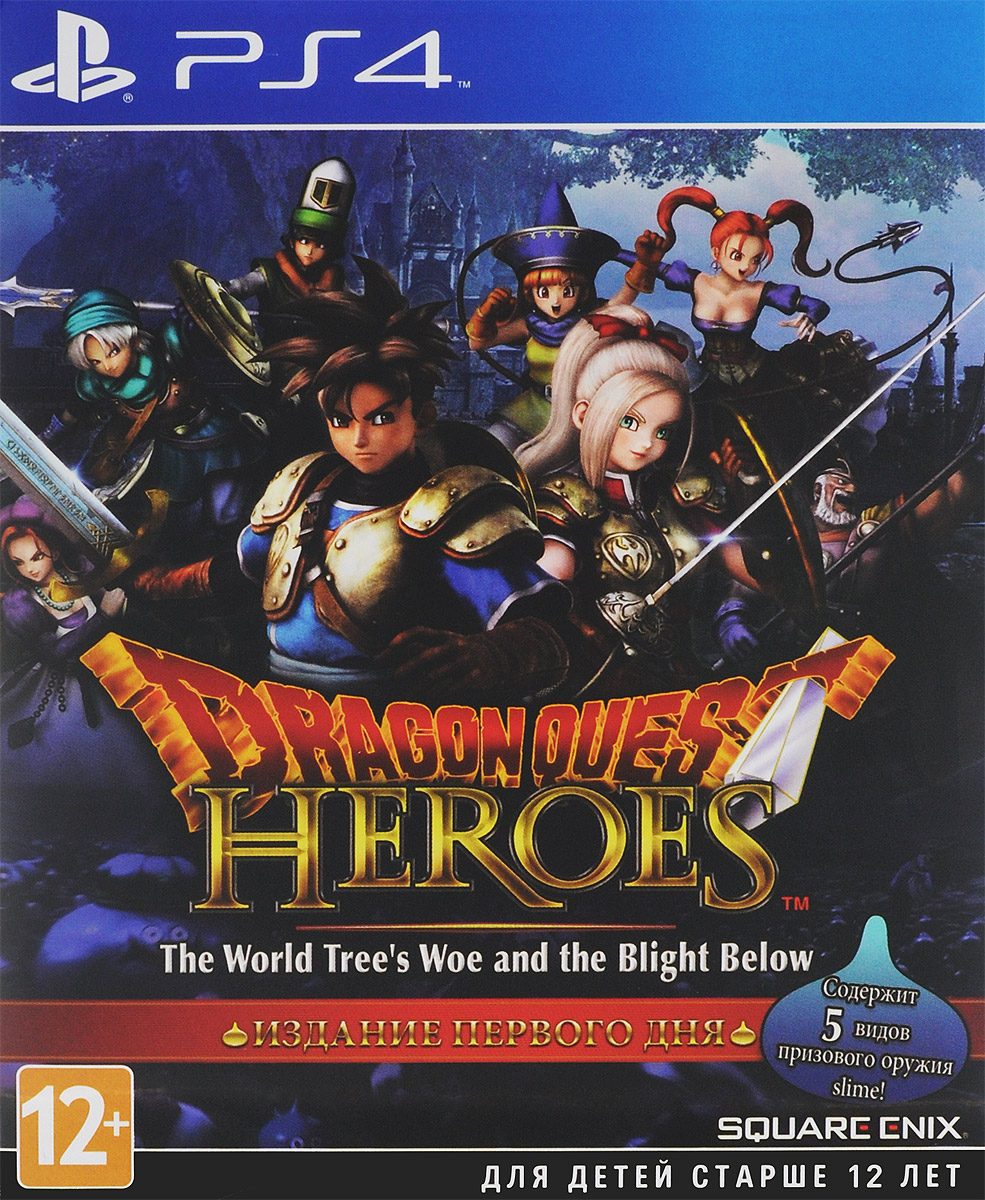 Dragon Quest Heroes: The World Tree's Woe and the Blight Below (PS4) george and the dragon