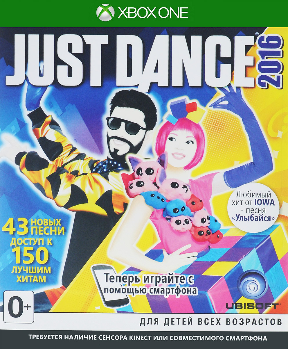 Just Dance 2016. Unlimited (только для Kinect) (Xbox One)