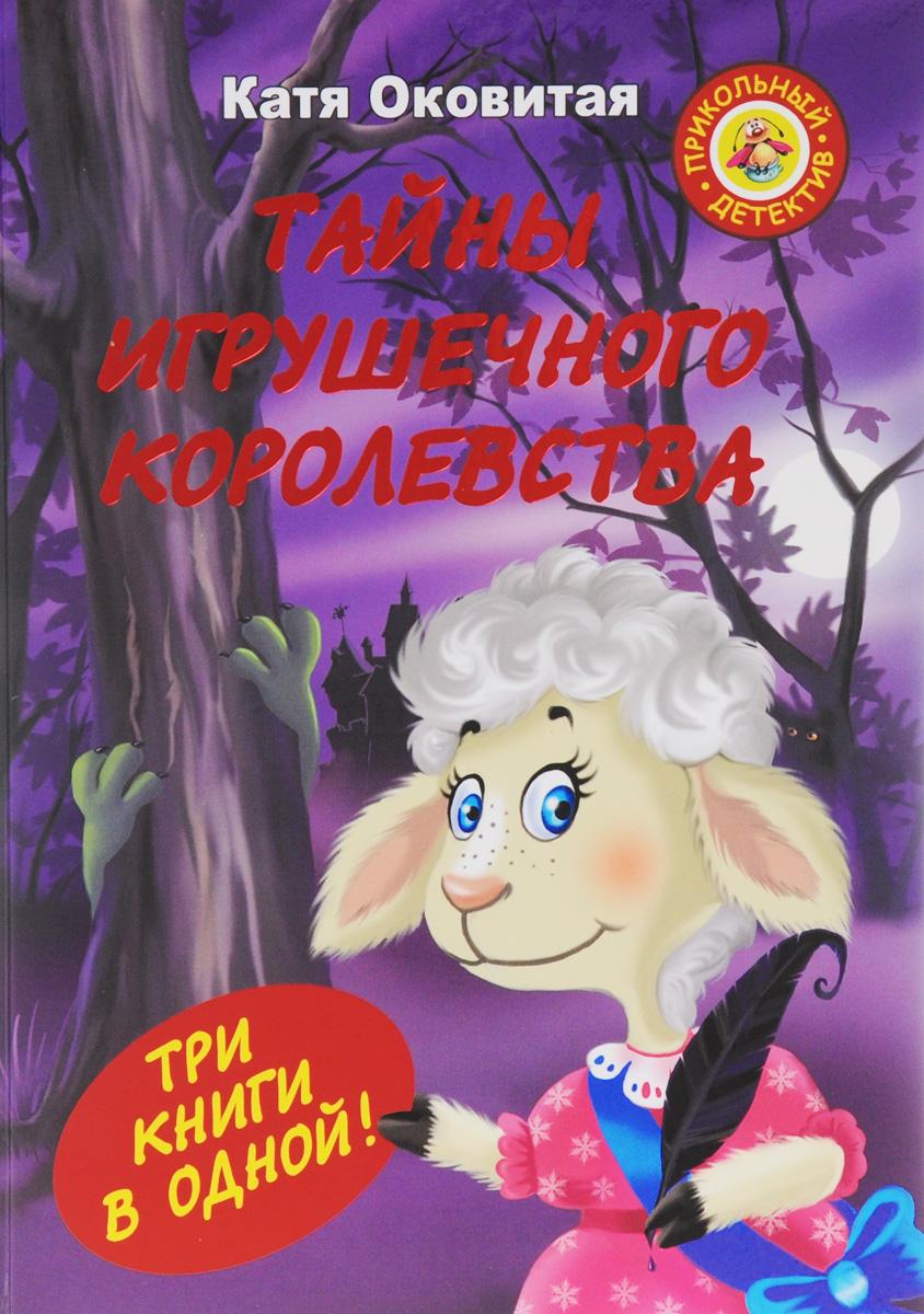 Катя Оковитая Тайны игрушечного королевства адидас драгон в днепропетровске