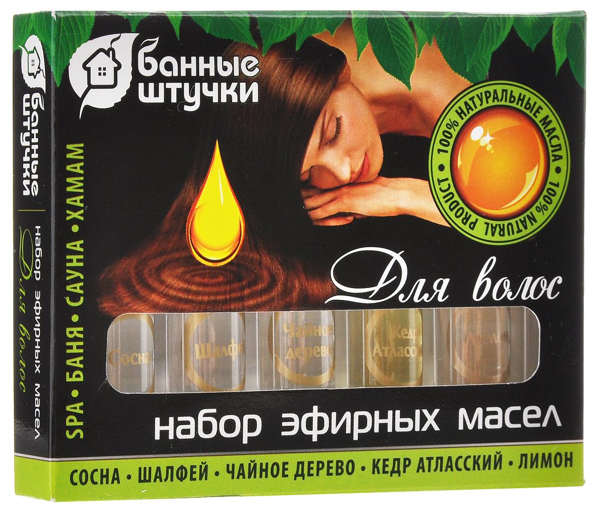 Набор эфирных масел для волос Банные штучки, 2 мл, 5 шт34301Эфирные масла добавляются в шампунь, бальзам, маски для волос, а также используются при расчесывании. Это одно из лучших природных средств, доступных в условиях современной экологии, которая негативно влияет на состояние волос. Натуральные эфирные масла сосны, чайного дерева, шалфея, кедра атласского и лимона улучшают состояние кожи головы, уменьшают выпадение, устраняют ломкость и тусклость волос.