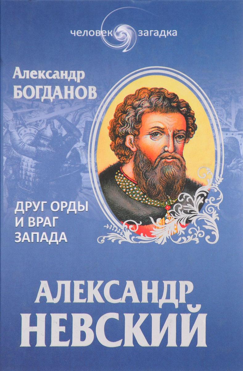 Александр Богданов Друг Орды и враг Запада сергей соболев знамена князя
