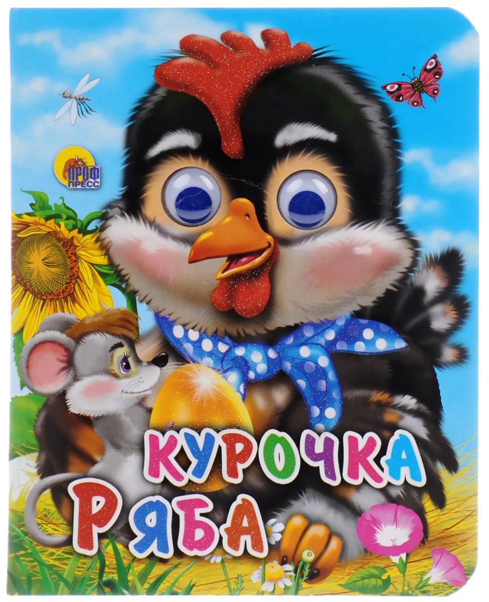 Курочка Ряба книжки картонки росмэн веселые глазки курочка ряба