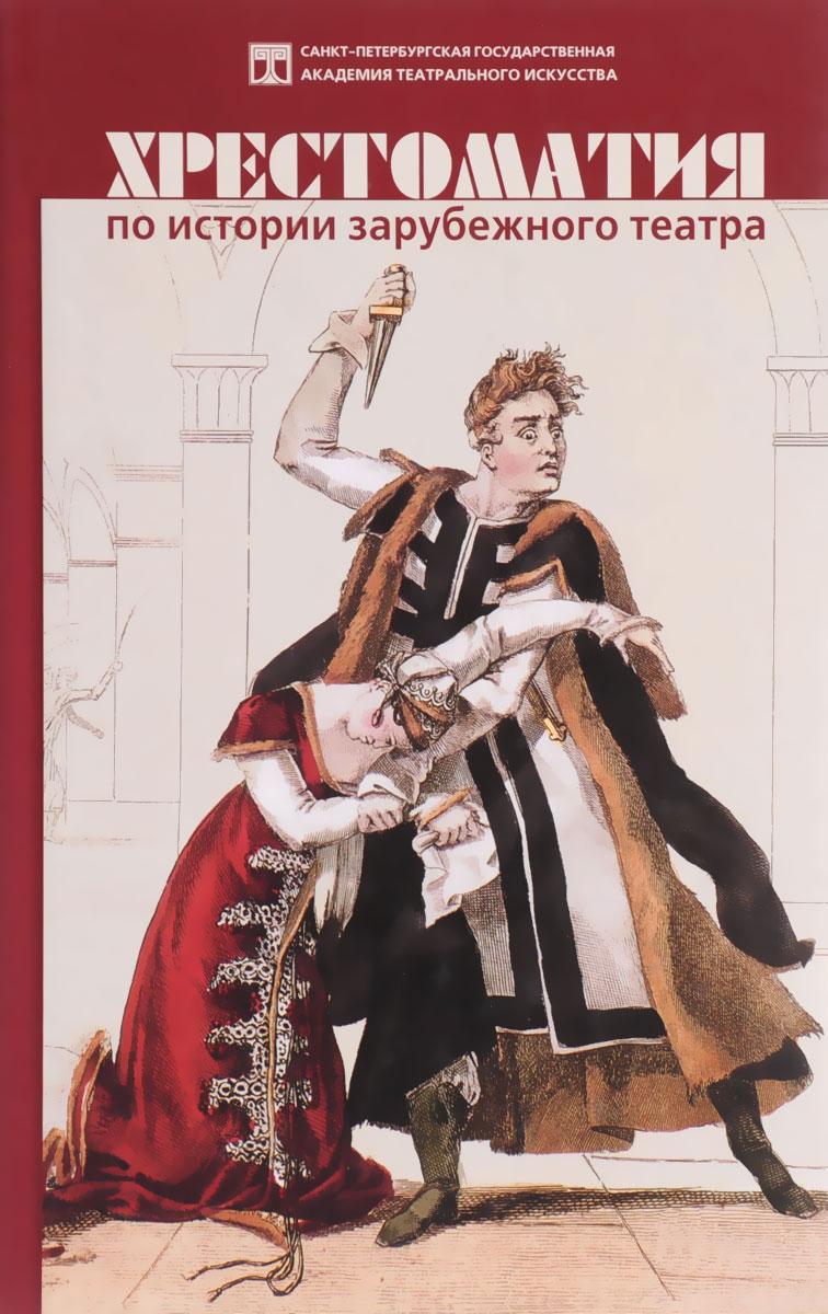 Хрестоматия по истории театра. Учебное пособие
