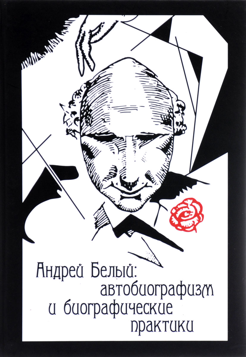Андрей Белый. Автобиографизм и биографические практики цена 2017