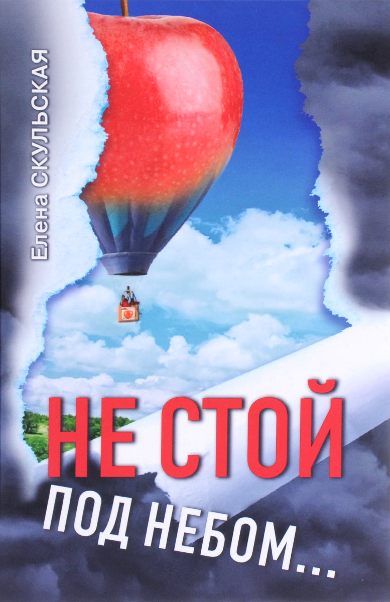 Елена Скульская Не стой под небом... под каменным небом