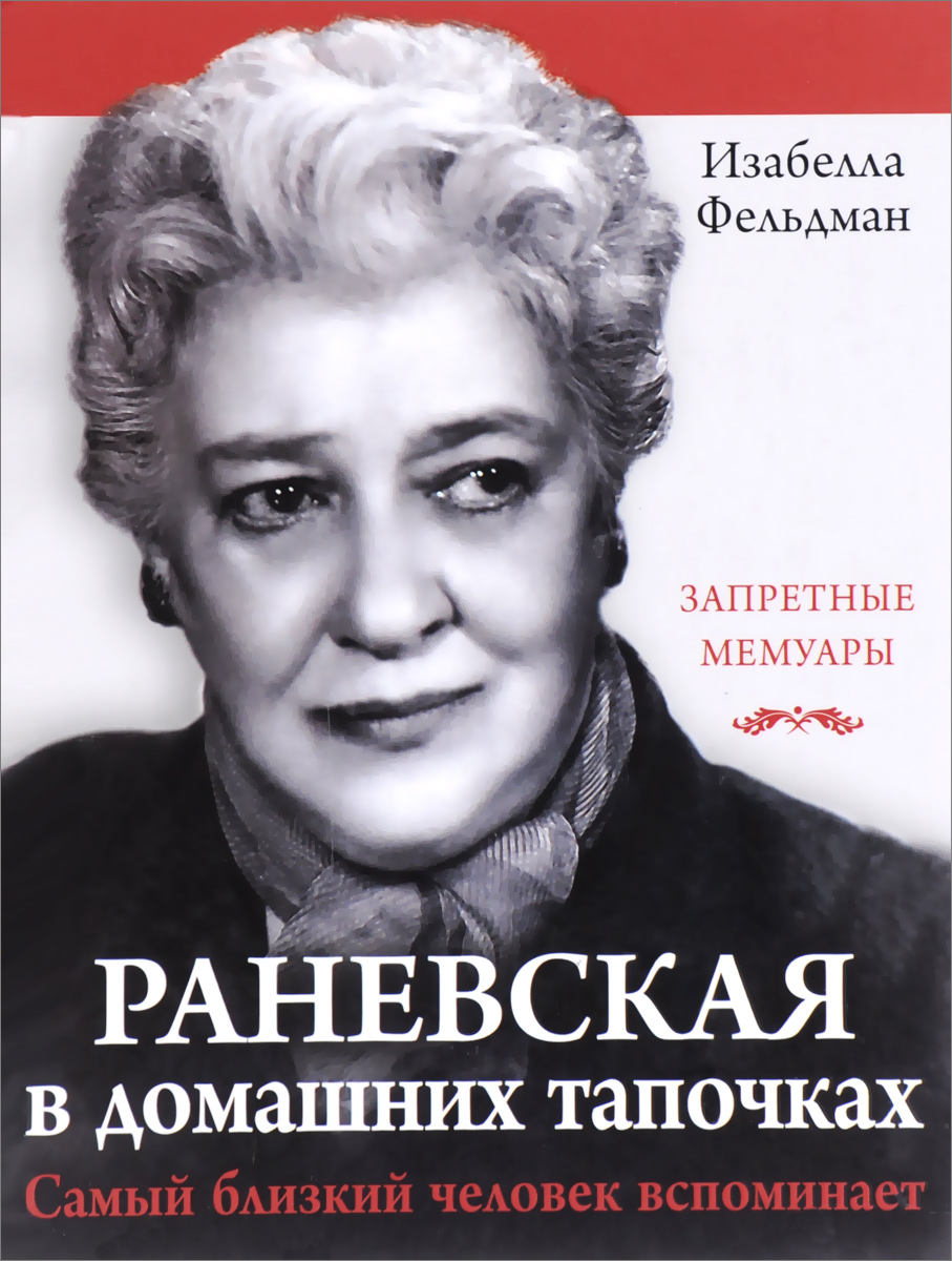 Моя сестра Фаина Раневская. Жизнь, рассказанная ею самой