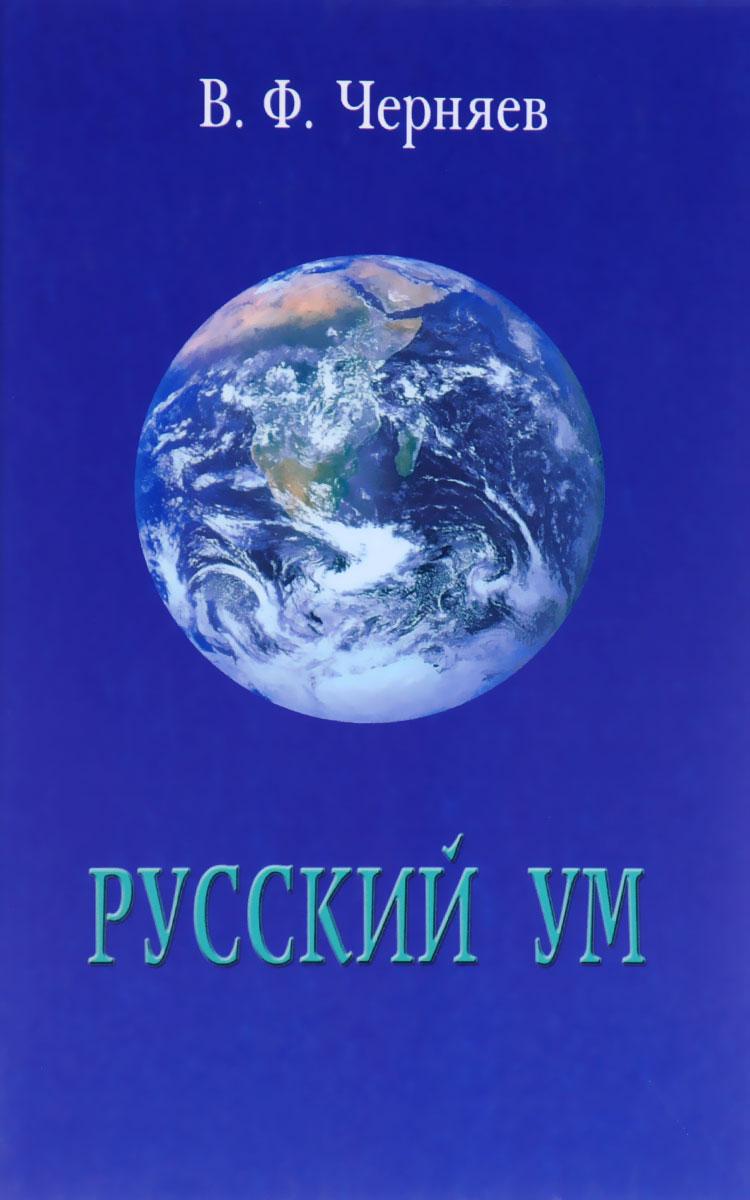 Русский ум. В. Ф. Черняев