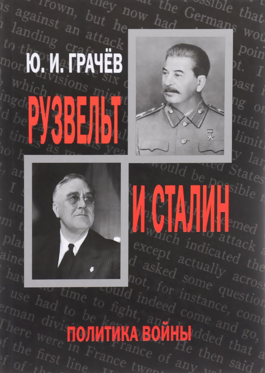 Ю. И. Грачёв Рузвельт и Сталин. Политика войны