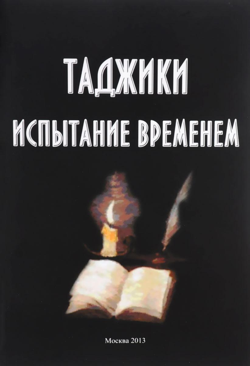 Таджики. Испытание временем